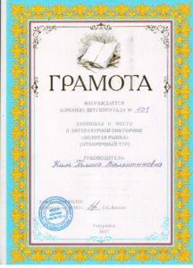 Литературная викторина-2017