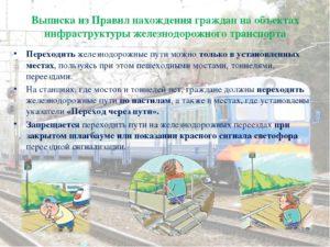 Правила нахождения граждан на объектах инфраструктуры железнодорожного транспорта