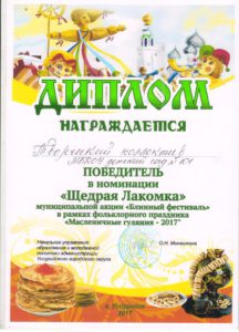 Щедрая лакомка-2017