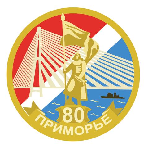 В 2018 году Приморскому краю исполняется 80 лет.
