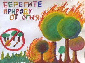 """Выставка рисунков """"Берегите лес от огня"""""""