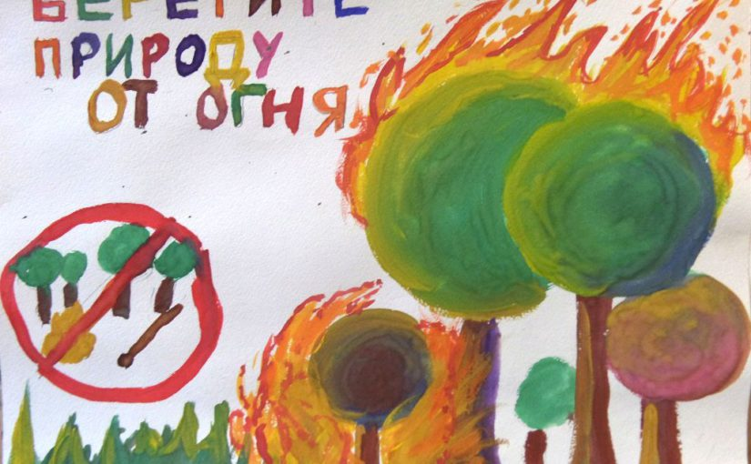 Выставка рисунков «Берегите лес от огня»