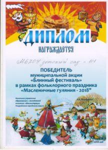 Народное гулянье Широкая масленица - 2018 001