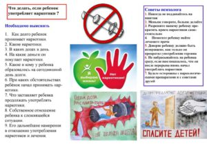 Спасите ребенка