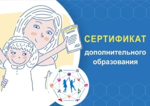Родителям о сертификате дополнительного образования