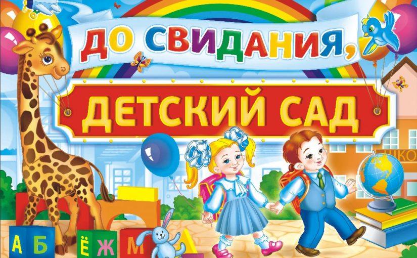 """""""Вот и прошли выпускные балы…"""""""